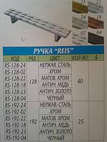 Ручка REIS