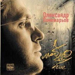 CD диск. Олександр Пономарьов - Я Люблю Тільки Тебе