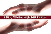 """Инициация (посвящение) """"Рейки 2"""" (вторая ступень, обучение)"""
