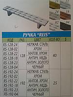 Ручка REIS 192мм