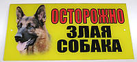 Табличка пластиковая оргстекло осторожно злая собака