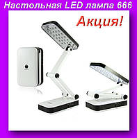 Лампа LED TABLE LAMP DP LED-666 800 mAh,Лампа LED,Аккумуляторная светодиодная лампа!Акция, фото 1