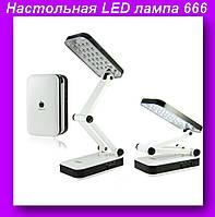 Лампа LED TABLE LAMP DP LED-666 800 mAh,Лампа LED,Аккумуляторная светодиодная лампа!Опт