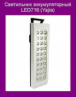 Светильник аккумуляторный LED716 (Yajia)!Акция
