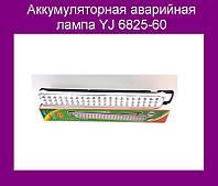 Аккумуляторная аварийная лампа YJ 6825-60!Опт