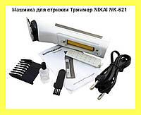 Машинка для стрижки Триммер NIKAI NK-621!Акция