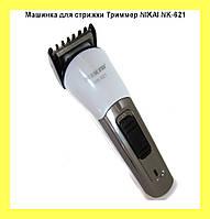 Машинка для стрижки Триммер NIKAI NK-621