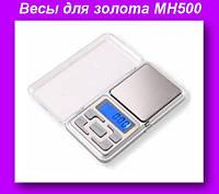 Весы для золота МН500,Весы для золота МН500,Карманные ювелирные весы,Портативные электронные весы!Опт