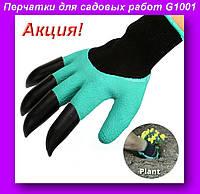 Перчатки G1001,Перчатки для садовых работ,Перчатки для сада Garden!Акция