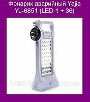 Фонарик аварийный Yajia YJ-6851 (LED 1 + 36)!Акция