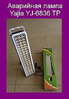 Аварийная лампа Yajia YJ-6836 TP!Опт