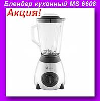 Блендер MS 6608 220V/250W,Блендер кухонный MS,Блендер измельчитель Domotec!Акция