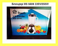 Блендер MS 6608 220V/250W