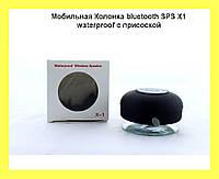 Мобильная Колонка bluetooth SPS X1 waterproof с присоской