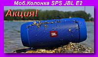 Моб.Колонка SPS JBL E2,Портативная колонка Bluetooth,Влагозащитная беспроводная колонка!Акция