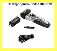 Электробритва Philco RQ-1070!Акция