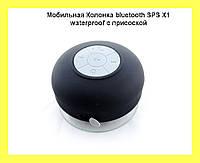 Мобильная Колонка bluetooth SPS X1 waterproof с присоской!Акция