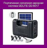 Портативная солнечная зарядная система GDLITE GD-8017