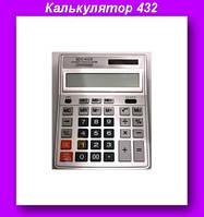Калькулятор 432,Калькулятор 432,Электронный калькулятор,Настольный калькулятор