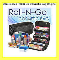 Органайзер Roll N Go Cosmetic Bag Original!Опт