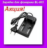Зарядка BL-003,Универсальный сетевой адаптер BL-003,Зарядка для фонарика!Акция