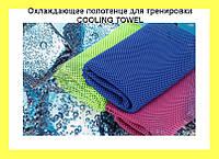 Охлаждающее полотенце для тренировки COOLING TOWEL!Акция