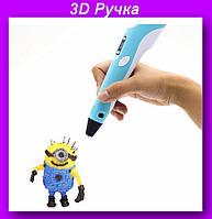 3D Ручка, 3Д ручки 3D Ручка MyRiwell, 3D моделирования ручкой, Ручка 3д для творчества!Опт