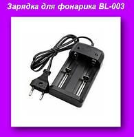 Зарядка BL-003,Универсальный сетевой адаптер BL-003,Зарядка для фонарика!Опт