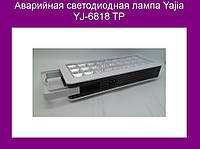 Аварийная светодиодная лампа Yajia YJ-6818 TP!Акция
