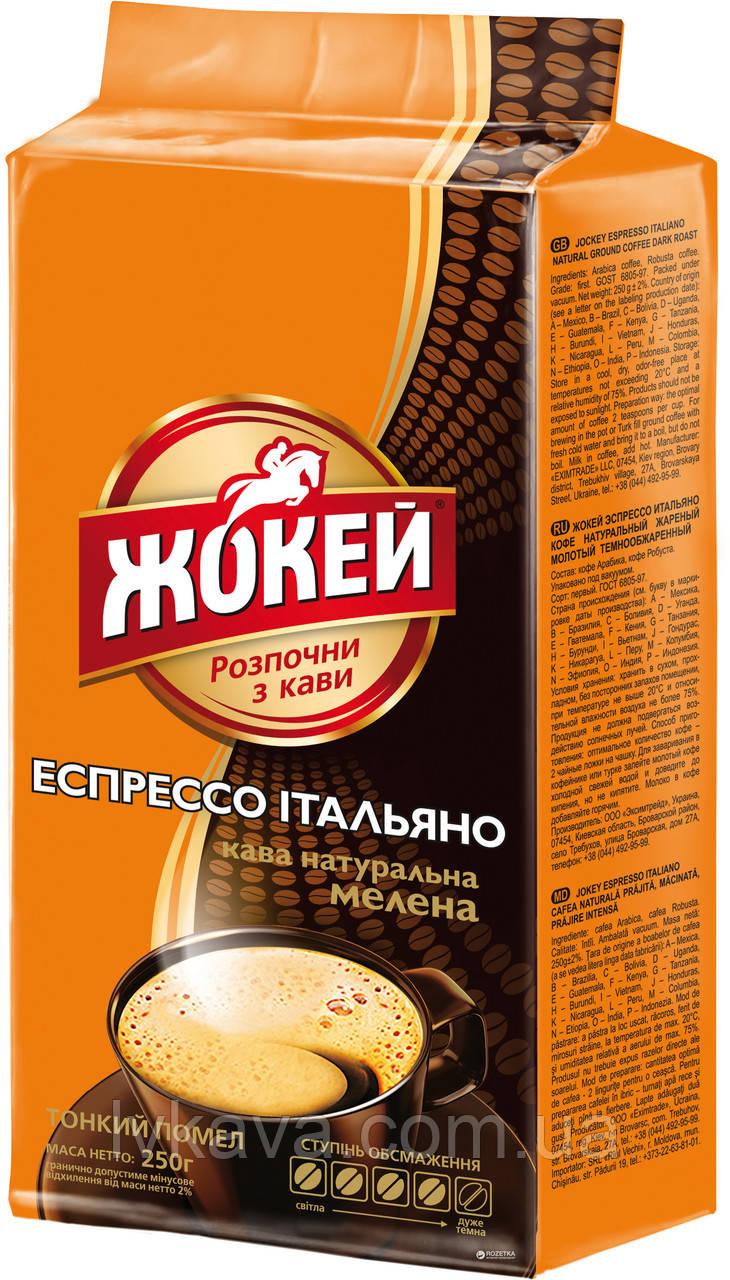 Кофе молотый Жокей Еспрессо Итальяно ,225 г