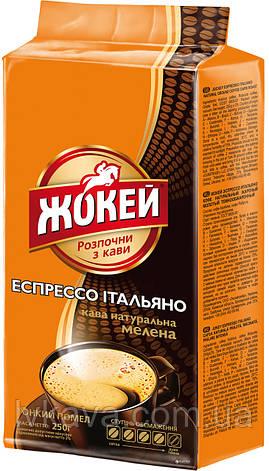 Кофе молотый Жокей Еспрессо Итальяно ,225 г, фото 2