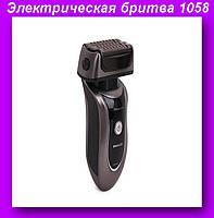 Бритва 1058,Электрическая бритва для мужчин эргономичного дизайна,Электрическая бритва с триммером!Опт