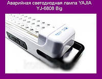 Аварийная светодиодная лампа YAJIA YJ-6808 30111Лампа YJ-6808 Big!Акция