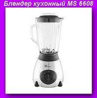 Блендер MS 6608 220V/250W,Блендер кухонный MS,Блендер измельчитель Domotec