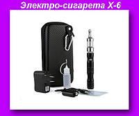 Электро-сигарета X-6,Электронная сигарета EGO ONE X6,Электро сигарета