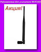 Радиоантена для усилителя WI-FI 802 внутреняя,Антенна для WI-FI роутера,Антена на WI-FI!Акция