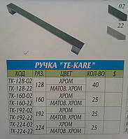 Ручка TE-KARE 192 мм