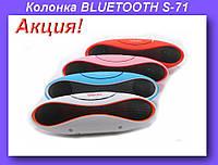 Колонка BLUETOOTH S-71,Mp3 колонка,Портативная Bluetooth колонка,колонка Beats!Акция