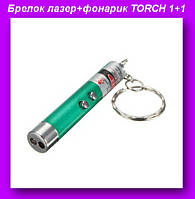Брелок лазер+фонарик TORCH 1+1,Лазерная указка 2в1 мини,Портативный LED фонарик