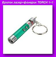 Брелок лазер+фонарик TORCH 1+1,Лазерная указка 2в1 мини,Портативный LED фонарик!Опт