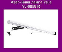 Аварийная лампа Yajia YJ-6858 R