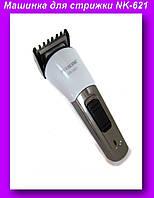 Машинка для стрижки NK-621,Машинка для стрижки волос!Опт