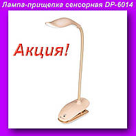 Лампа-прищепка сенсорная LED TABLE LAMP DP-6014 2400 mAh,Светодиодная лампа прищепка DP-6014!Акция