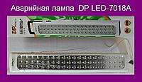 Аварийная лампа  DP LED-7018A!Акция
