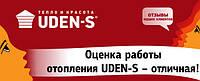 Оценка работы отопления UDEN-S – отличная!