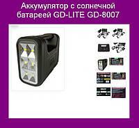 Аккумулятор с солнечной батареей GD-LITE GD-8007