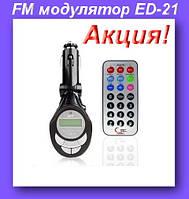 FM модулятор ED-21,компактный FM-трансмиттер,Модулятор в авто!Акция