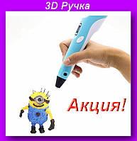 3D Ручка, 3Д ручки 3D Ручка MyRiwell, 3D моделирования ручкой, Ручка 3д для творчества!Акция
