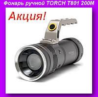 Фонарь ручной с зумом TORCH T801 200M,Фонарь ручной!Акция