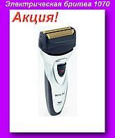 Бритва 1070,Электрическая бритва для мужчин эргономичного дизайна,Электрическая бритва с триммером!Акция